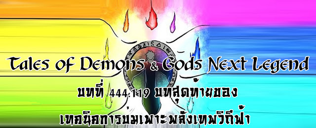 http://readtdg2.blogspot.com/2017/02/tales-of-demons-gods-next-legend-444119.html