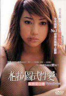 Platonic Sex (2001)