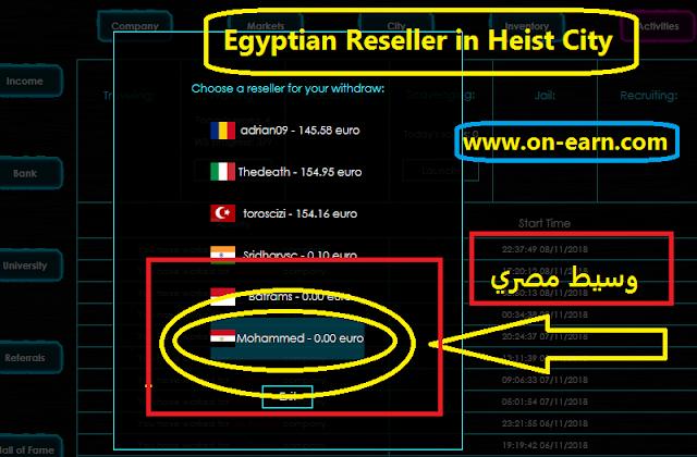 مفاجأة طريقة سحب أرباحك من لعبة مدينة السرقات عن طريق فودافون كاش Egyptian Reseller in Heist City