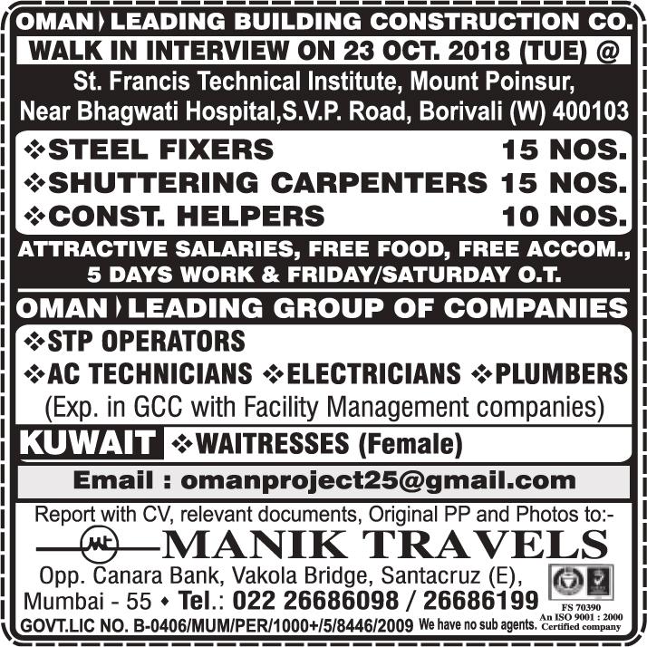 Kuwait Steel Vacancy 2018