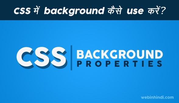 CSS Background Properties -  webinhindi.com