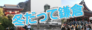冬だって鎌倉