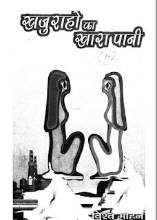 khujraho-ka-khara-pani
