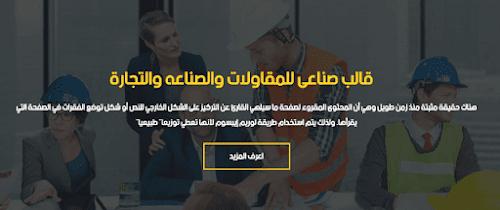 افضل قالب وردبريس لشركات المقاولات عربي