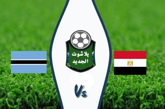نتيجة مباراة مصر وبتسوانا اليوم 14-10-2019 المباراة الودية