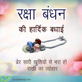 Raksha bandhan whatsapp dp for sister & Brother