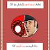 كتاب توقعات محمد فرعون للأبراج في عام 2017 شامل pdf