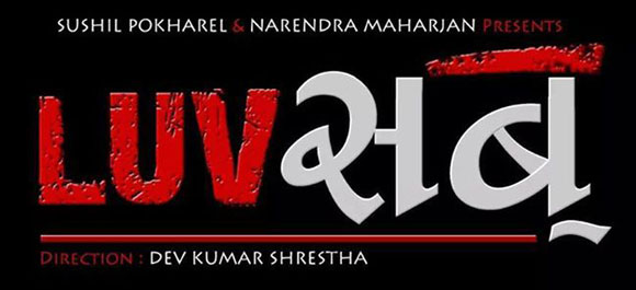 luv-suv-nepali-movie-poster