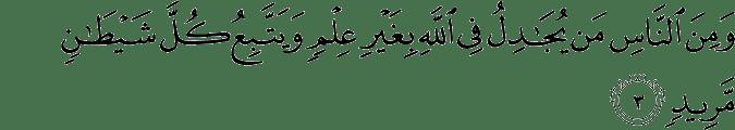 Surat Al Hajj ayat 3