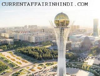 कज़ाकिस्तान की नई राजधानी नूरसुल्तान बनी