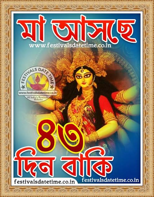 Maa Durga Asche 43 Days Left, Maa Asche 43 Din Baki Pic