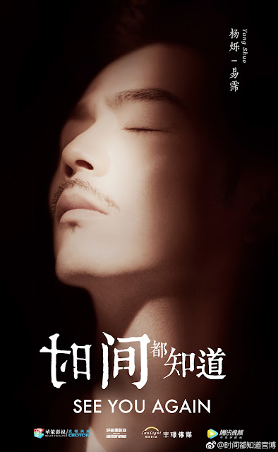 See You Again Chinese TV series