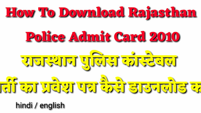How To Download Rajasthan Police Admit Card 2018