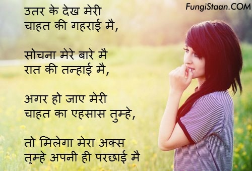 Love Sad Funny Friendship Romantic Hindi Shayari