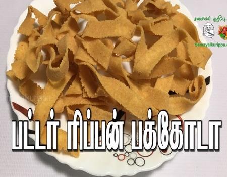 Butter Ribbon Pakoda | Samayalkurippu in Tamil