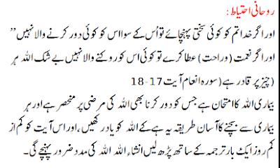 chikungunya se bachne ka dua aur tarika in urdu