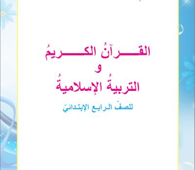 كتاب  القرأن الكريم للصف الرابع الأبتدائي المنهج الجديد 2017- 2018