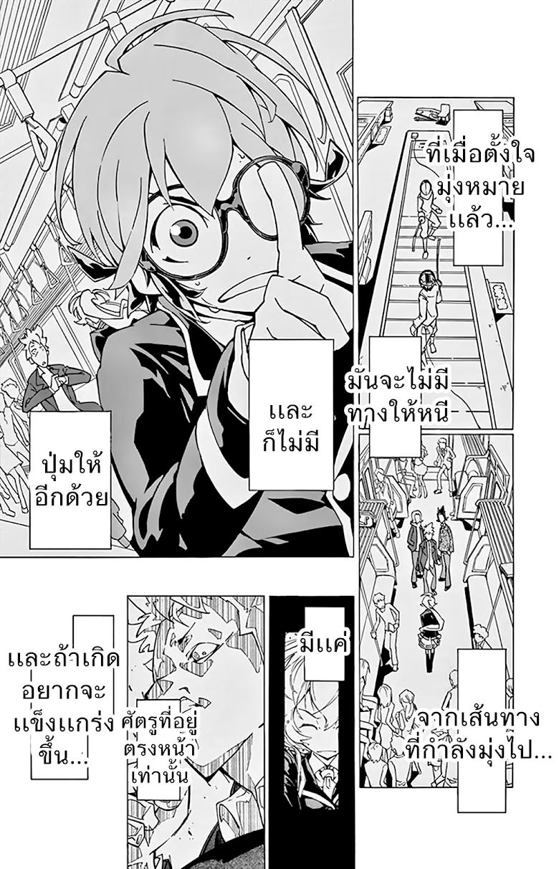 Ginpaku no Paladin - Seikishi - หน้า 21