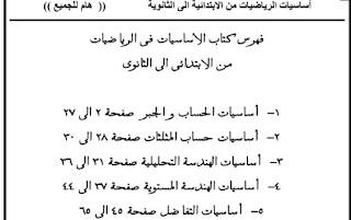 كتاب اساسيات الرياضيات من الابتدائية الى الثانوية اعداد مستر خالد المنفلوطى
