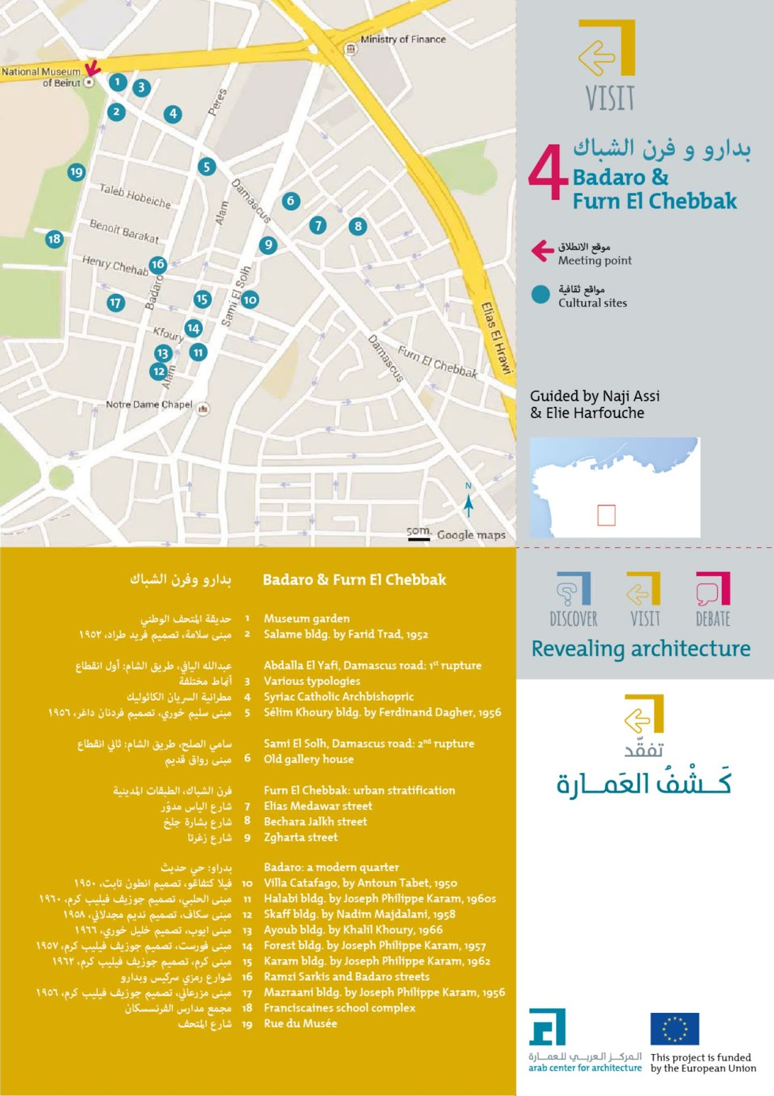 if you liked the video you can use this map prepared by the arab center for architecture to go on your own little walk