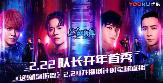 Street Dance of China Poster C-pop