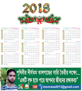 bangla english arabic calendar 2018