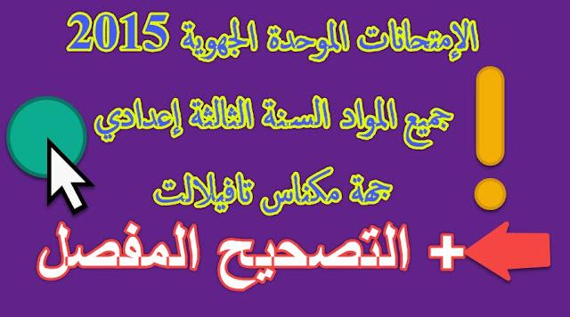 الإمتحانات الموحدة الجهوية 2015 جميع المواد السنة الثالثة إعدادي  جهة مكناس تافيلالت