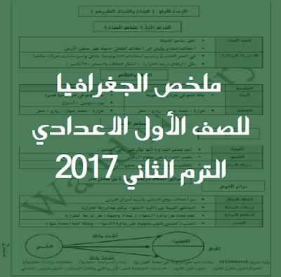 ملخص الجغرافيا للصف الأول الاعدادي الترم الثاني 2017