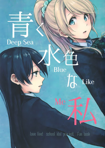 Love Live - Deep Sea Blue Like Me