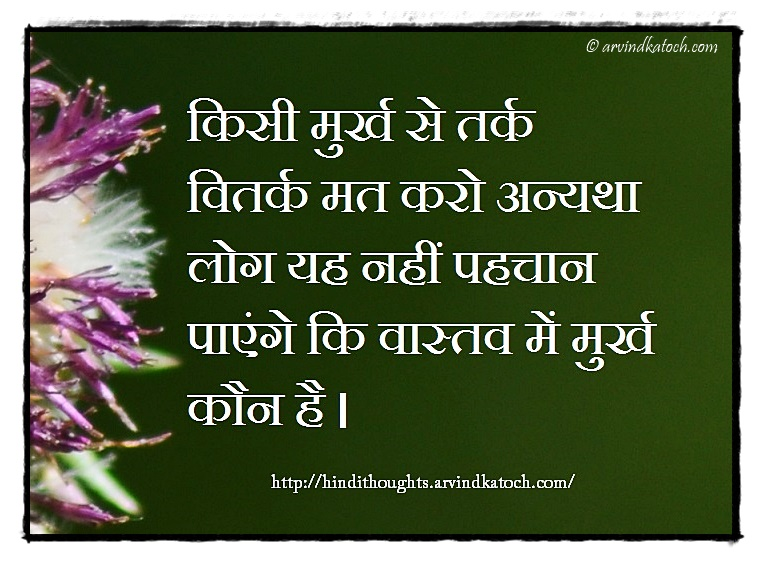 Hindi Thought Image Never Argue With A Foolकस मरख