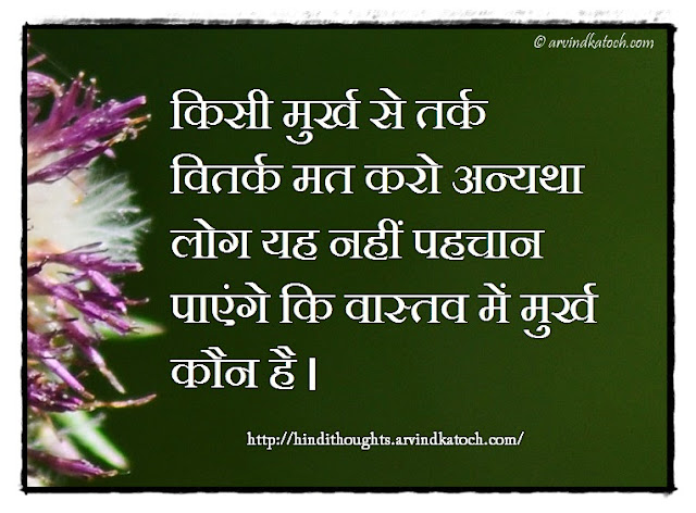 Hindi Thought, image, argue, fool, मुर्ख, तर्क वितर्क, Hindi Quote