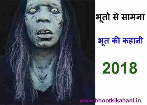 Bhooton Ko Samne Se Mahsoos Kiya Hai In Bhartiye Aphsaro Ne, Bhoot Ki Sachhi Kahani 2018