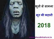 Bhooton Ko Samne Se | Bhoot Ki Sachhi Kahani 2018