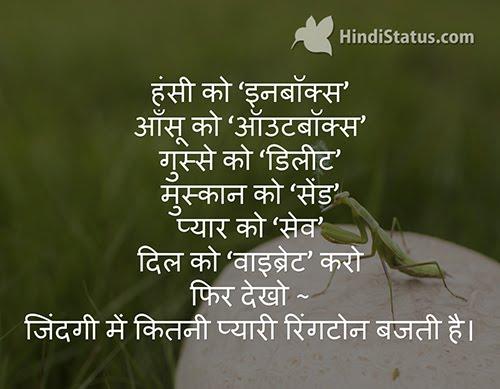 Laugh in the Inbox - HindiStatus