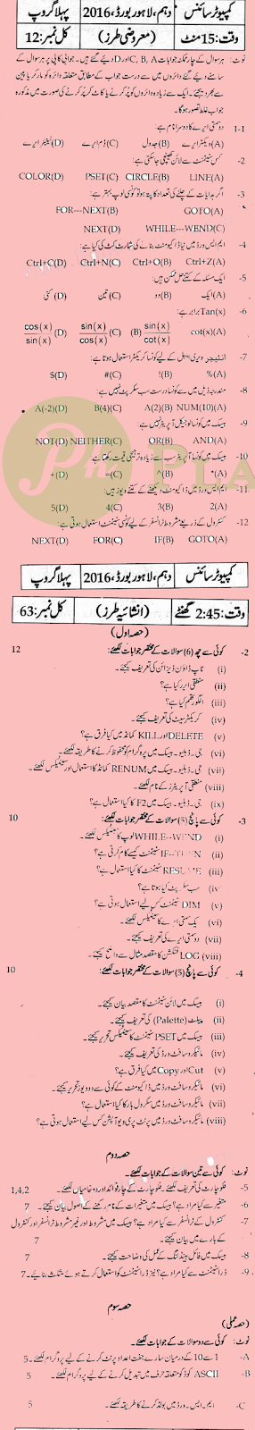 Past Papers of Computer Science 10th Class Lahore Board 2016