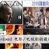 Download 电影电视剧的最棒网站!美剧、港剧、韩剧统统有~
