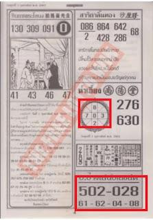 Thai Lottery 4pc Paper