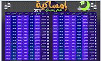 صور امساكية رمضان 2019 القاهرة وكل البلاد العربية