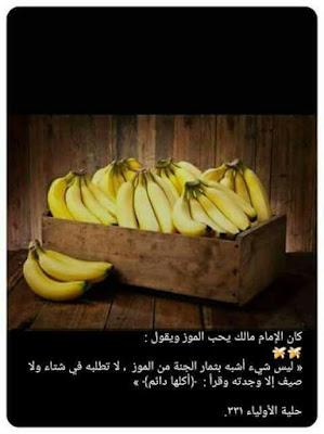 كان الامام مالك يحب الموز