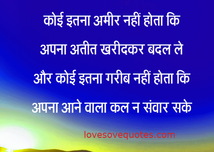 50 Life Inspirational Motivational Quotes In Hindi With Images