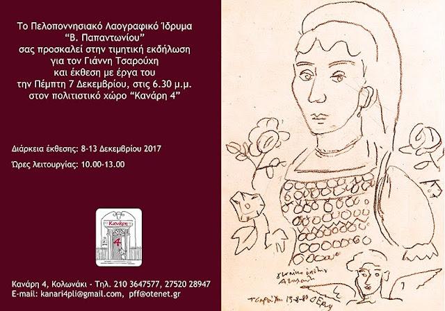 Το Πελοποννησιακό Λαογραφικό Ίδρυμα τιμά τον Γιάννη Τσαρούχη