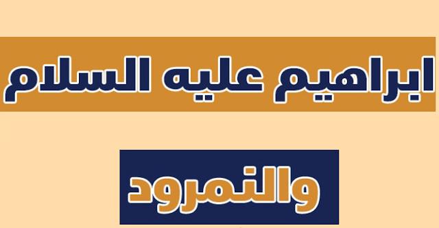 قصة سيدنا إبراهيم و النمرود