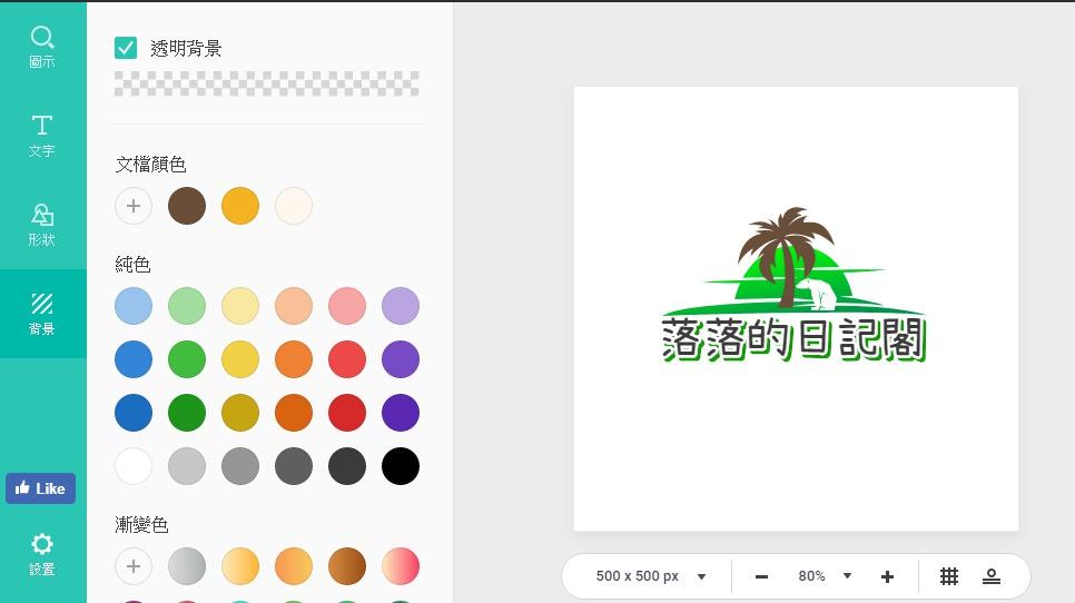 DesignEvoLogo-Maker - 調整背景為透明