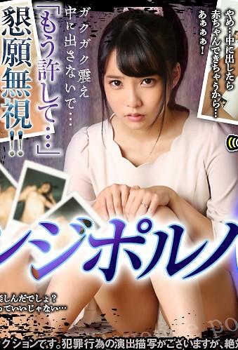 GOPJ-259 Kururigi Aoi