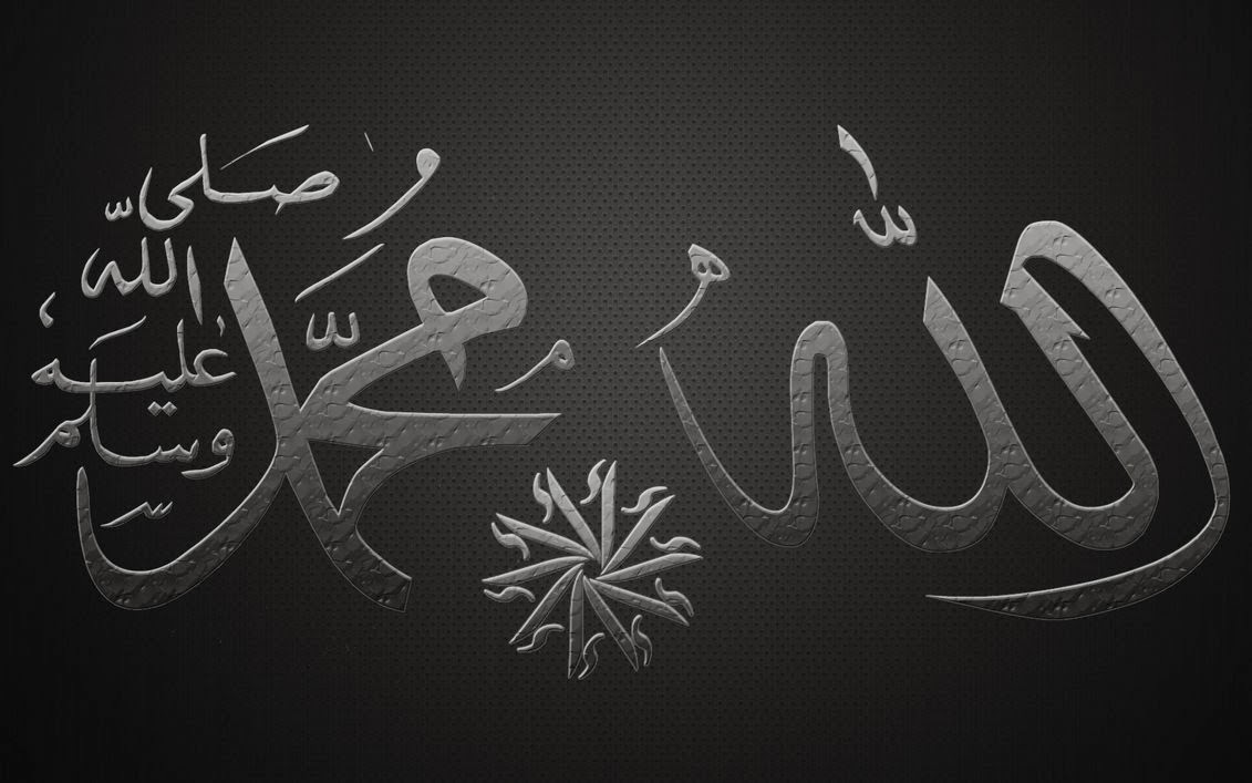Allah And Muhammad Pbuh Name Hd Wallpapers Free