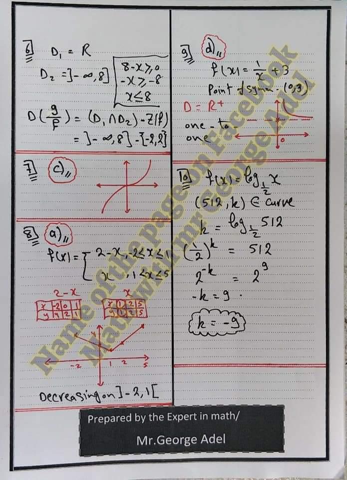 اجابة امتحان الوزارة الاسترشادى رياضيات لغات للصف الثانى الثانوى ترم أول 2020 - موقع مدرستى