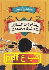 تحميل كتاب رحلتى من الشك للشك برضه pdf مصطفى شهيب