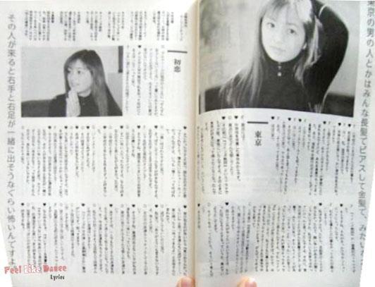 Ayumi Hamasaki Scramble Egg 1995