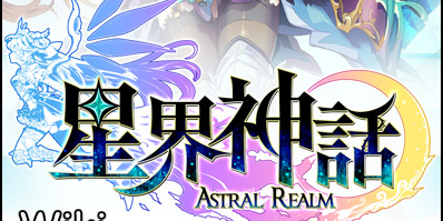 Astral Realm Wiki