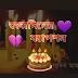 জন্মদিনের সেরা সেরা ক্যাপশন, জন্মদিনের sms, Birthday sms, Birthday bangla wish sms,জন্মদিনের শুভেচ্ছা বার্তা,জন্মদিনের শুভেচ্ছা এসএমএস